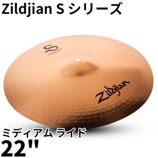 """【サマーキャンペーン】Zildjian (ジルジャン) Sシリーズ ミディアム ライド 22インチ S Medium Ride 22"""""""