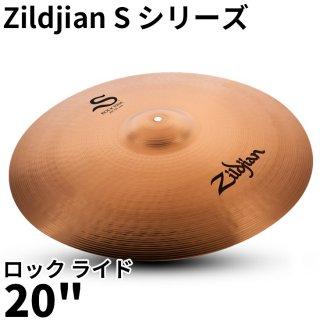 """【サマーキャンペーン】Zildjian (ジルジャン) Sシリーズ ロック ライド 20インチ S Rock Ride 20"""""""