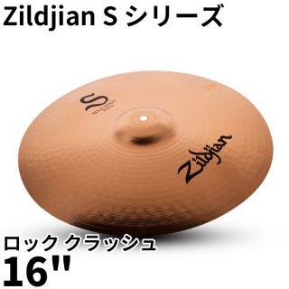 """Zildjian (ジルジャン) Sシリーズ ロック クラッシュ 16インチ S Rock Crash 16"""""""