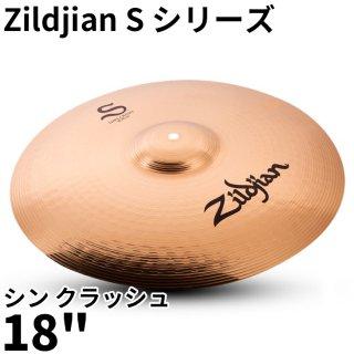 """Zildjian (ジルジャン) Sシリーズ シン クラッシュ 18インチ S Thin Crash 18"""""""