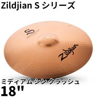 """Zildjian (ジルジャン) Sシリーズ ミディアム シン クラッシュ 18インチ S Medium Thin Crash 18"""""""
