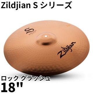 """Zildjian (ジルジャン) Sシリーズ ロック クラッシュ 18インチ S Rock Crash 18"""""""