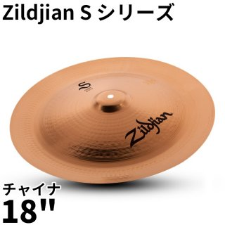 """Zildjian (ジルジャン) Sシリーズ チャイナ 18インチ S China 18"""""""