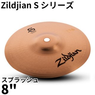 "Zildjian (ジルジャン) Sシリーズ スプラッシュ 8インチ S Splash 8"""