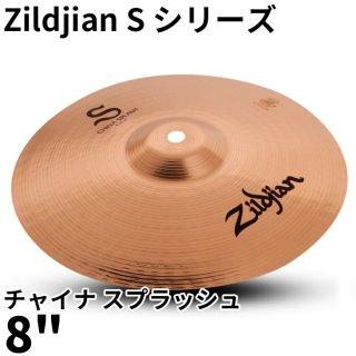 "Zildjian (ジルジャン) Sシリーズ チャイナ スプラッシュ 8インチ S China Splash 8""■■"
