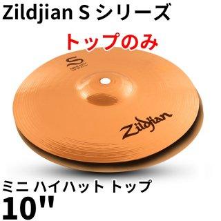 """Zildjian (ジルジャン) Sシリーズ ミニ ハイハット トップのみ 10インチ S Mini HiHat Top 10"""""""