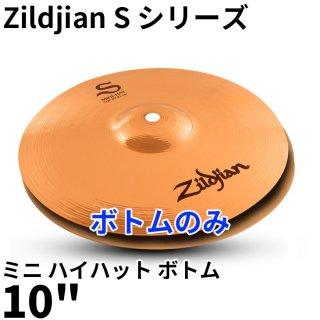 """Zildjian (ジルジャン) Sシリーズ ミニ ハイハット ボトムのみ 10インチ S Mini HiHat Bottom 10"""""""