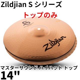 """Zildjian (ジルジャン) Sシリーズ マスターサウンド ハイハット トップのみ 14インチ S Mastersound HiHat Top 14"""""""