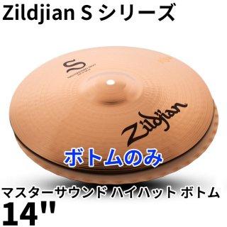 """Zildjian (ジルジャン) Sシリーズ マスターサウンド ハイハット ボトムのみ 14インチ S Mastersound HiHat Bottom 14"""""""