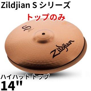 """Zildjian (ジルジャン) Sシリーズ ハイハット トップのみ 14インチ S HiHat Top 14"""""""