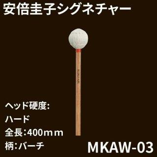 YAMAHA (ヤマハ) マリンバマレット 安倍圭子シグネチャーシリーズ MKAW-03 (ハード) バーチ柄