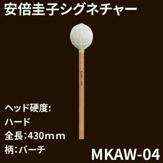 YAMAHA (ヤマハ) マリンバマレット 安倍圭子シグネチャーシリーズ MKAW-04 (ハード) バーチ柄