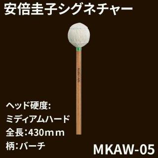 YAMAHA (ヤマハ) マリンバマレット 安倍圭子シグネチャーシリーズ MKAW-05 (ミディアムハード) バーチ柄 ■■