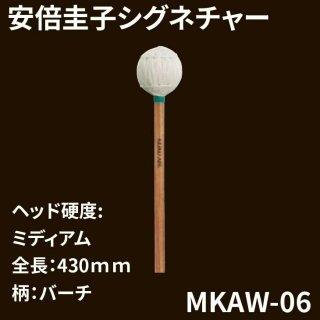 YAMAHA (ヤマハ) マリンバマレット 安倍圭子シグネチャーシリーズ MKAW-06 (ミディアム) バーチ柄 ■■