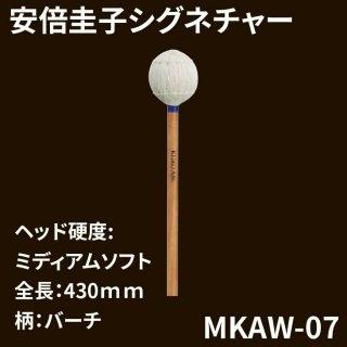 YAMAHA (ヤマハ) マリンバマレット 安倍圭子シグネチャーシリーズ MKAW-07 (ミディアムソフト) バーチ柄