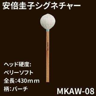 YAMAHA (ヤマハ) マリンバマレット 安倍圭子シグネチャーシリーズ MKAW-08 (ベリーソフト) バーチ柄