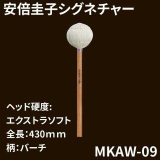 YAMAHA (ヤマハ) マリンバマレット 安倍圭子シグネチャーシリーズ MKAW-09 (エクストラソフト) バーチ柄