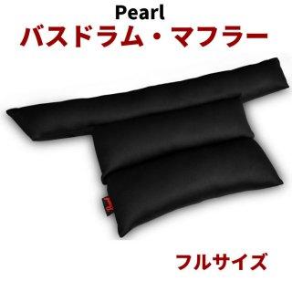 Pearl (パール) バスドラム・マフラー フルサイズ BDM-F