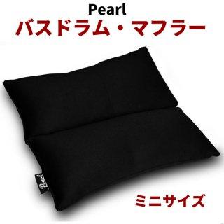 Pearl (パール) バスドラム・マフラー ミニサイズ  BDM-M