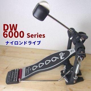 dw (ディーダブリュ) 6000シリーズ シングルペダル ナイロンドライブタイプ DW-6000NX