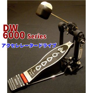 dw (ディーダブリュ) 6000シリーズ シングルペダル アクセレレータードライブタイプ DW-6000AX