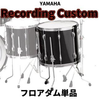 YAMAHA (ヤマハ) レコーディングカスタム フロアタム単品 18x16インチ<br>Recording Custom