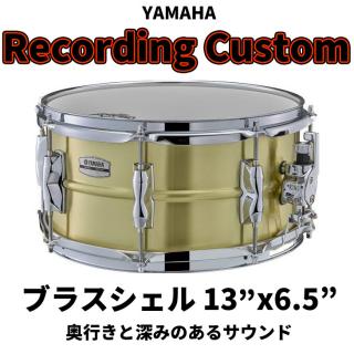 YAMAHA (ヤマハ) レコーディングカスタム スネアドラム ブラスシェル13x6.5インチ<br>Recording Custom  RRS1365