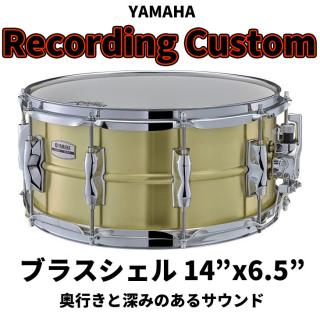 YAMAHA (ヤマハ) レコーディングカスタム スネアドラム ブラスシェル14x6.5インチ<br>Recording Custom RRS1465