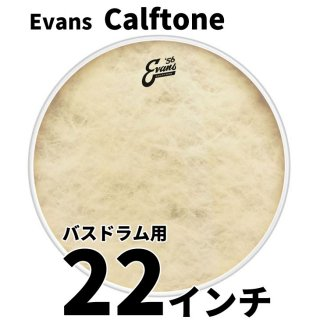 EVANS(エバンス) カーフトーン 22インチ バスドラム用ヘッド BD22CT
