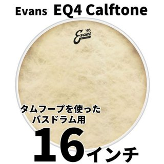 EVANS(エバンス) EQ4 カーフトーン 16インチ タムフープ バスドラム用ヘッド TT16GB4CT