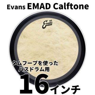 EVANS(エバンス) EMAD カーフトーン 16インチ タムフープ バスドラム用ヘッド TT16EMADCT