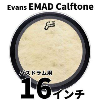 EVANS(エバンス) EMAD カーフトーン 16インチ バスドラム打面用ヘッド BD16EMADCT
