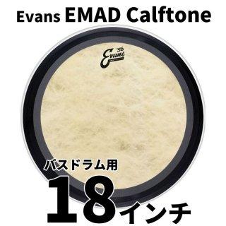 EVANS(エバンス) EMAD カーフトーン 18インチ バスドラム打面用ヘッド BD18EMADCT