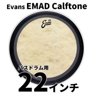 EVANS(エバンス) EMAD カーフトーン 22インチ バスドラム打面用ヘッド BD22EMADCT