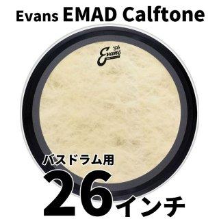 EVANS(エバンス) EMAD カーフトーン 26インチ バスドラム打面用ヘッド BD26EMADCT
