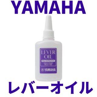 YAMAHA (ヤマハ)  レバーオイル LO4