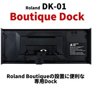 Roland (ローランド) Boutiqueの設置に便利な専用Dock Boutique Dock DK-01