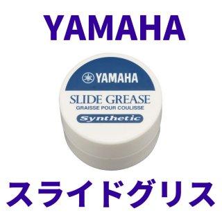 YAMAHA (ヤマハ) スライドグリス SG4<br>【ゆうパケット 送料無料】