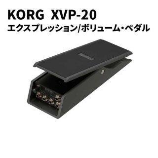 KORG (コルグ) エクスプレッション/ボリュームペダル XVP-20 【送料無料】