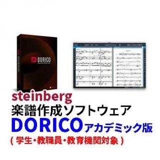 Steinberg (スタインバーグ) 楽譜作成ソフトウェア Dorico アカデミック版