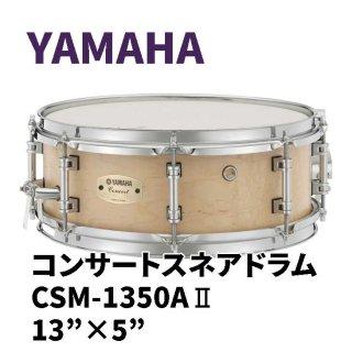 YAMAHA (ヤマハ) コンサートスネアドラム CSM-A2シリーズ 13×5インチ CSM-1350A2