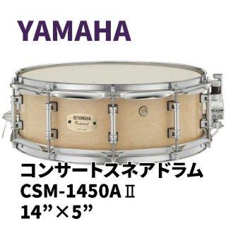 YAMAHA (ヤマハ) コンサートスネアドラム CSM-A2シリーズ 14×5インチ CSM-1450A2