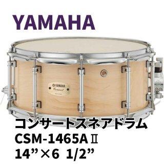 YAMAHA (ヤマハ) コンサートスネアドラム CSM-A2シリーズ 14×6.5インチ CSM-1465A2