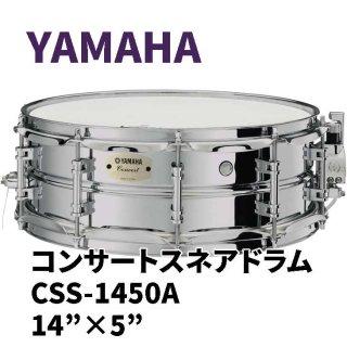 YAMAHA (ヤマハ) コンサートスネアドラム CSS-Aシリーズ 14×5インチ CSS-1450A