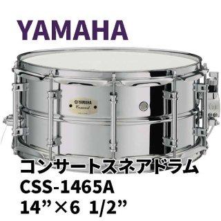 YAMAHA (ヤマハ) コンサートスネアドラム CSS-Aシリーズ 14×6.5インチ CSS-1465A