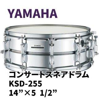 YAMAHA (ヤマハ) コンサートスネアドラム スティールシェル 14×5.5インチ KSD-255