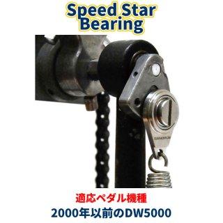 CANOPUS (カノウプス) スピードマスター ベアリング SS-V5000<br>【追跡可能メール便 送料無料】