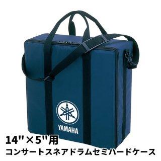 YAMAHA (ヤマハ) コンサートスネアドラムセミハードケース 14