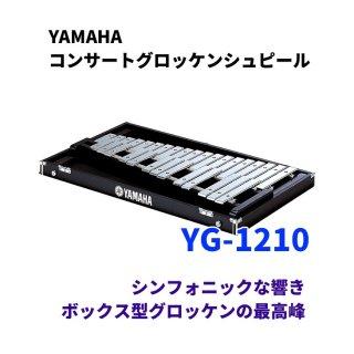 YAMAHA (ヤマハ) コンサートグロッケンシュピール YG-1210