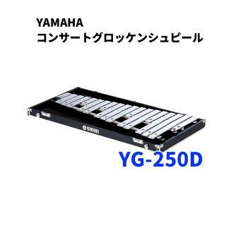YAMAHA (ヤマハ) コンサートグロッケンシュピール YG-250D